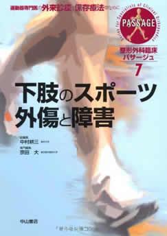 下肢のスポーツ外傷と障害