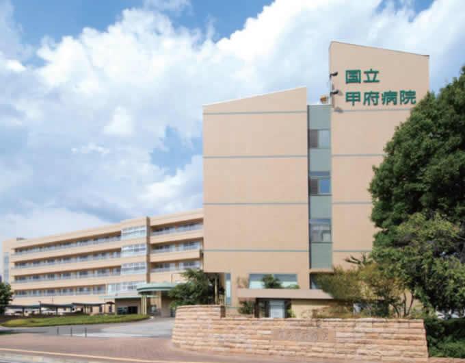 国立病院機構甲府病院 について