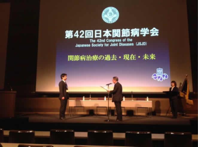 第42回 日本関節病学会・学術集会奨励賞受賞報告