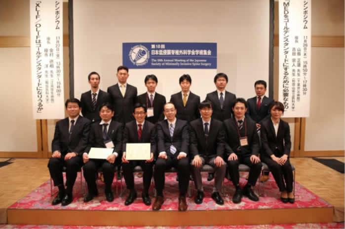 第18回 日本低侵襲脊椎外科学会 主催報告
