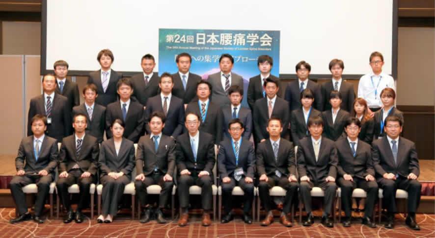 第24回 日本腰痛学会 開催記