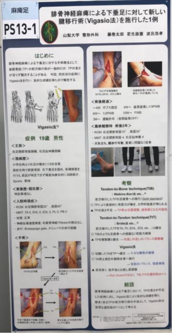 第31回 日本創外固定・骨延長学会 第43回 日本足の外科学会-03