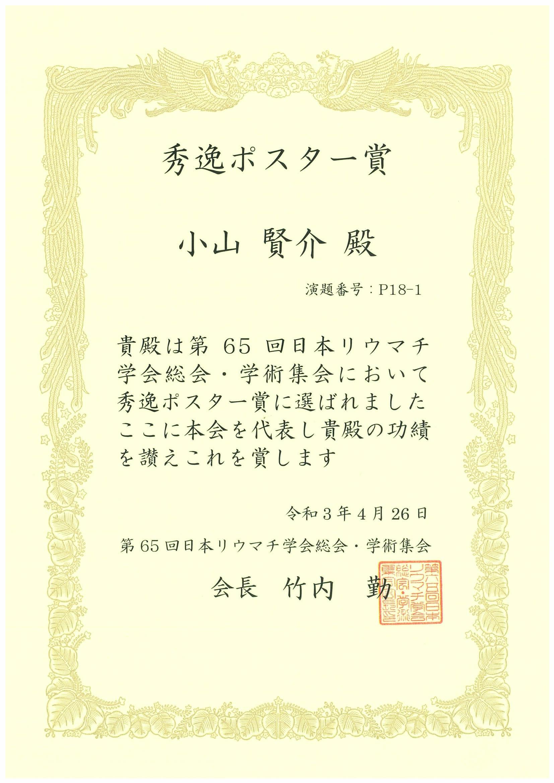 小山賢介先生の発表がリウマチ学会にて秀逸ポスター賞を受賞しました。