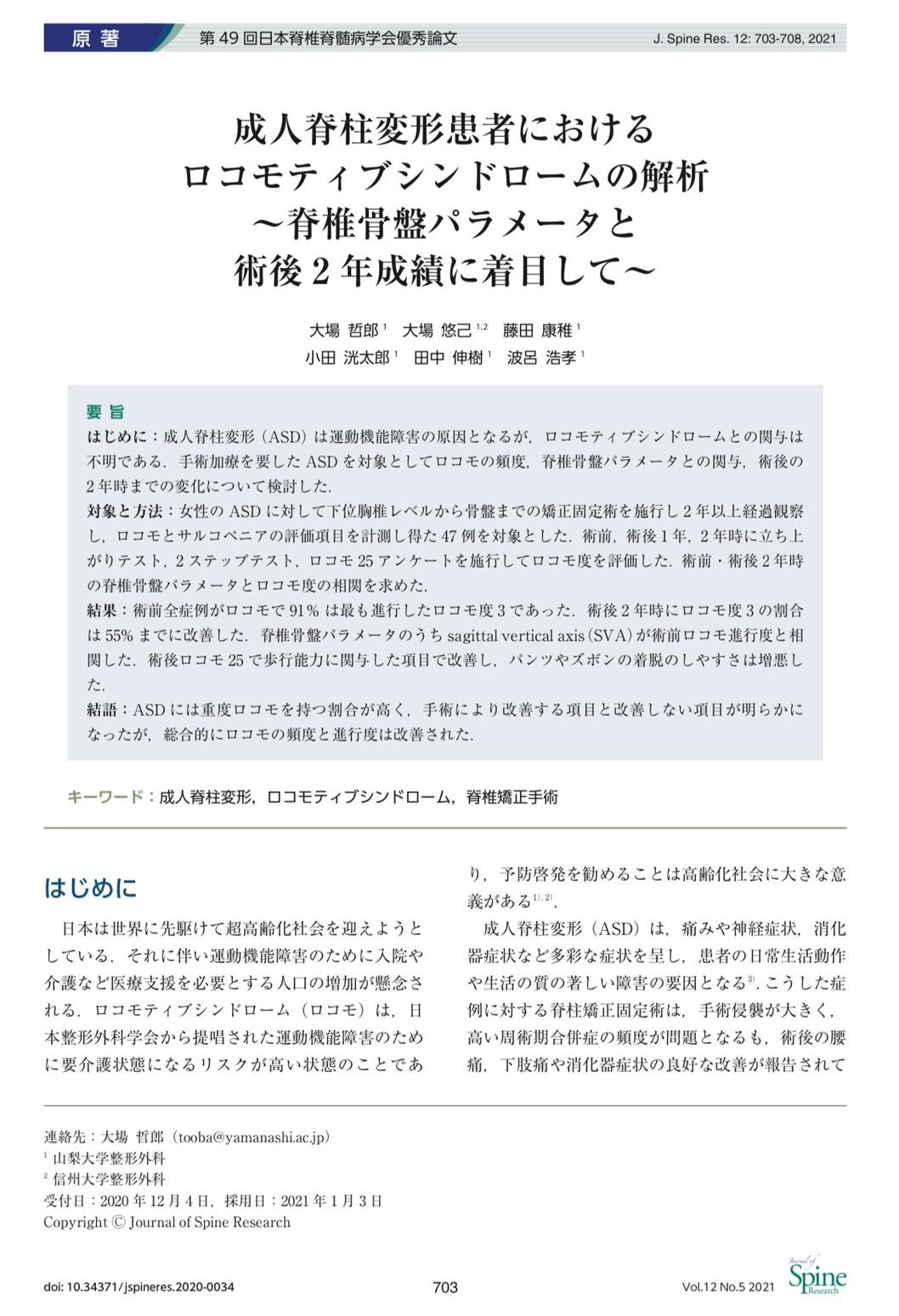 大場哲郎先生が第49回日本脊椎脊髄病学会優秀論文賞を受賞されました。